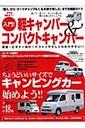 軽キャンカー.jpg